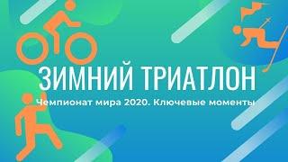 Зимний триатлон Чемпионат мира 2020 Ключевые моменты