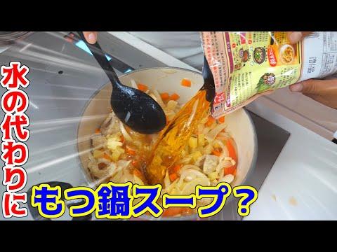 もつ鍋のスープでカレー作ったら美味いんじゃね??