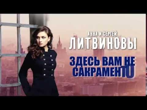 Новый бестселлер Анны и Сергея Литвиновых Здесь вам не Сакраменто!
