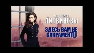 """Новый бестселлер Анны и Сергея Литвиновых """"Здесь вам не Сакраменто""""!"""