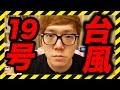 【台風19号】今すべきこと、誰でも出来る準備を紹介!【家族の命を守ろう】