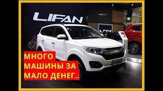 Lifan Myway Много машины за НЕ большие деньги!! Подробный обзор.