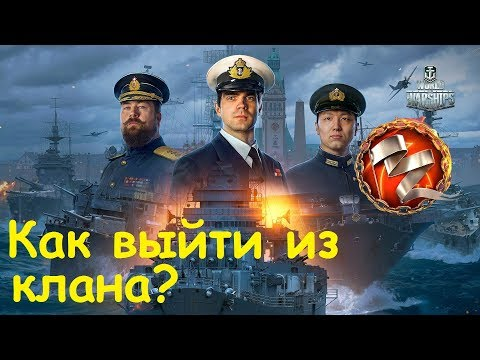 Как выйти из клана в world of warships