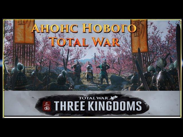 Total War: Three Kingdoms (видео)