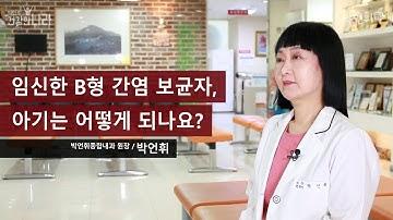 임신한 B형 간염 보균자, 아기는 어떻게 되나요?