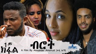 Star Entertainment New Eritrean Series Brot Part 1 ብሮት 1ይክፋል