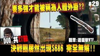 【神人精華-Chiawei】要多強才能被稱為人體外掛?? 超扯狙擊WTF... 決戰圈居然出現S686 一槍被轟死笑翻  - 絕地求生精彩鏡頭 thumbnail