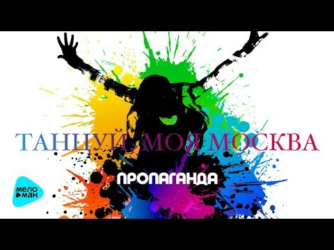 Пропаганда  - Танцуй, моя Москва (Official Audio 2017)