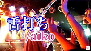【舌打ち/aiko】