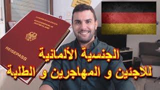 شروط حصول اللاجئين و المهاجرين و الطلبة على الجنسية الألمانية