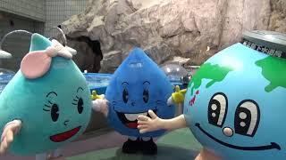 【世界水会議開催記念】行ってみよう!水の科学館、虹の下水道館
