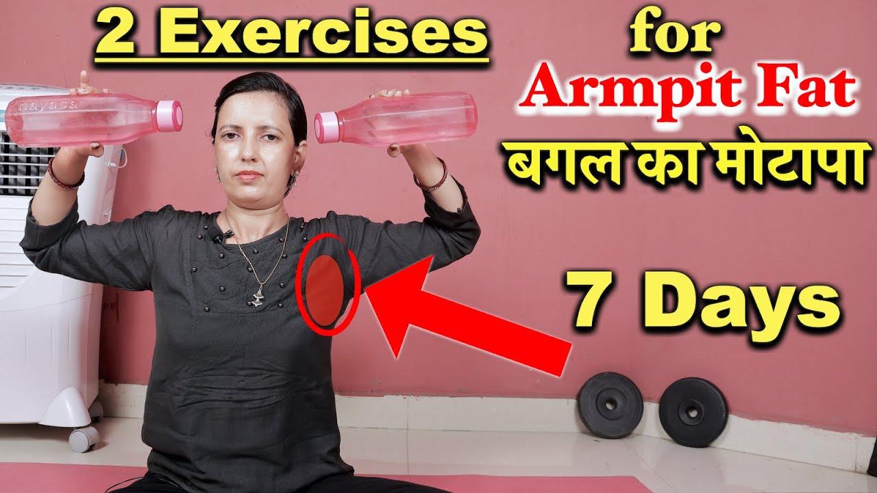 2 Simple Exercise to lose Armpit Fat | Get Rid of Bra Fat | Bagal ka motapa | Reduce Breast Fat