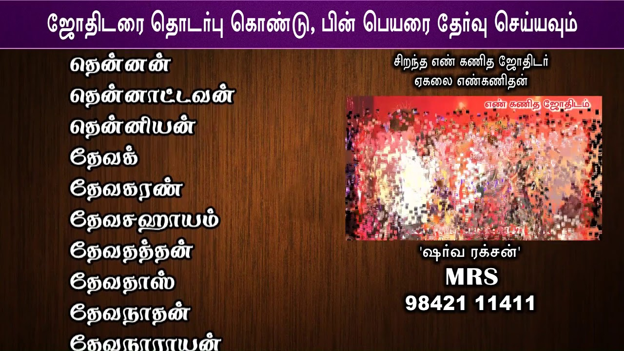 TAMIL BABY BOY NAME 2019 - NEW NAME - BEST NUMEROLOGIST - 9842111411 -  ROYAL ROMANTIC - T & D 8