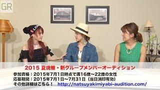 『GREEN ROOM』#10 MC:徳永千奈美、夏焼雅 ゲストMC:田中れいな(LoVe...