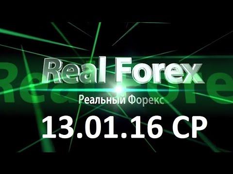 Форекс сигналы. Отчет о реальной торговле за 13 01 16. Канал Реальный форекс по сигналам.