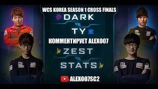Корея 2.0: WCS 2016 Season 1 Cross Finals - TY vs Dark