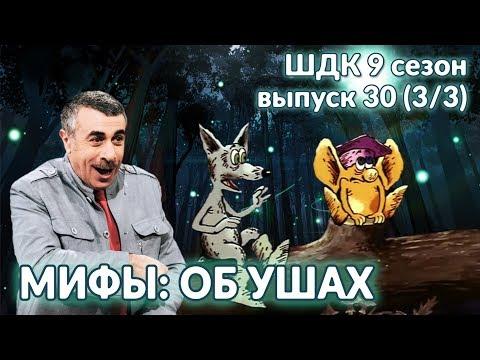 Мифы: об ушах - Доктор Комаровский