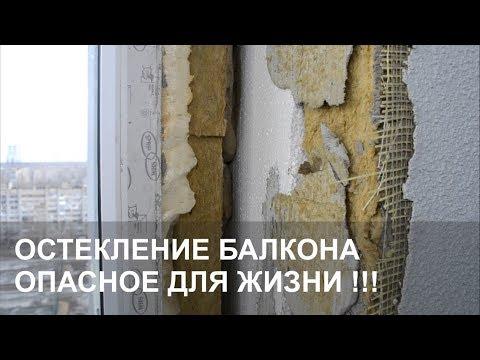 Остекление балкона опасное для жизни. Настоящая жесть в отделке. Ремонт квартир под ключ.