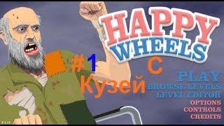 Happy Wheels похождения с Кузей #1 Нет, Хи Хи... СМЕРТЬ
