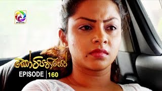 Kotipathiyo Episode 160 කෝටිපතියෝ  | සතියේ දිනවල රාත්රී  9.00 ට . . . Thumbnail