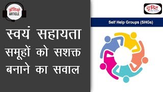 Self Help Groups (SHGs) - Audio Article