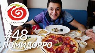Итальянская и татарская кухня в Помидорро
