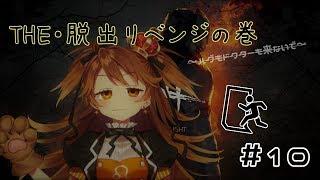 [LIVE] 【DBD】THE・脱出リベンジ!!#10