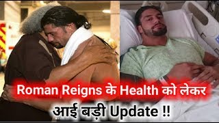 Breaking News On Roman Reigns Health !! Roman Reigns Health Condition Updates