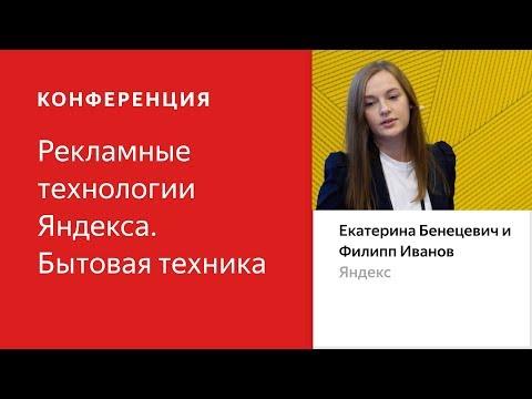 Инструменты Яндекса для повышения эффективности рекламных кампаний Philips