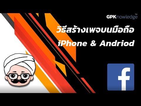 วิธีสร้างเพจเฟสบุ๊คด้วยมือถือ ไอโฟน �อนดรอยด์ | How to create facebook fanpage by iphone android