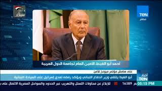 أخبار  TeN  | أبو الغيط يلتقى وزير الدفاع اللبنانى ويؤكد رفضه تعدى إسرائيل على السيادة اللبنانية