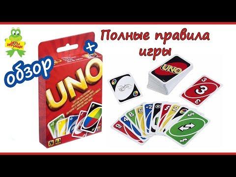 Настольная игра UNO   Обзор и правила игры в УНО   Как играть в УНО