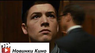Kingsman: Секретная служба (трейлер русский) [Новинки Кино 2014]