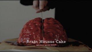 figcaption 할로윈특집!  따따딸기맛 뇌 무스케이크 : Brain mousse cake for Halloween! | Honeykki 꿀키