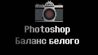 Photoshop урок. Як виправити баланс білого фото. Криві. Кольорокорекція #3 cc 2015