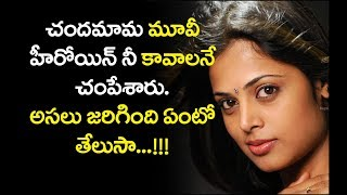 CHANDAMAMA ACTRESS SINDHU MENON MURDER IS IT REAL OR FAKE???????