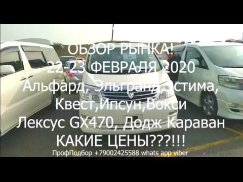 СМОТРЕТЬ ВСЕМ 22 23 февраля 2020г  Обзор рынка Автомобили из Армении  Самые Свежие цены на машины