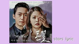 Lyric ISU (MC The Max) - My Way (OST Money Flower part 1) ROMANIZATION