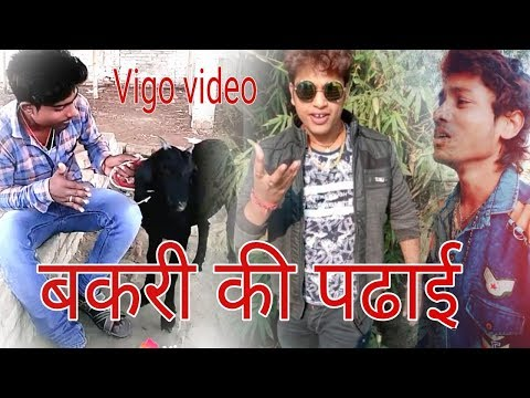 Best Vigo Funny Video Awadhesh Permi. Dinesh Diwana