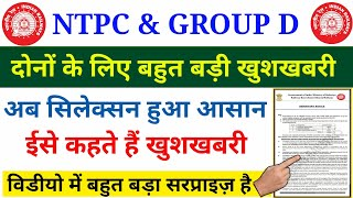Railway Group D & NTPC बड़ी खुशखबरी!! RRC Group D 2019 !! RRB NTPC 2019