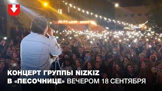 Концерт группы Nizkiz в «Песочнице» вечером 18 сентября