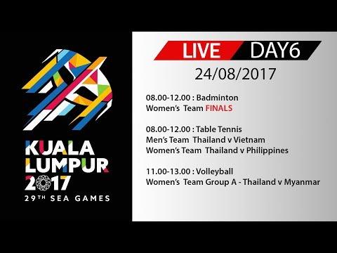 แบตมินตันทีมหญิง รอบชิงชนะเลิศ ไทย v มาเลเซีย 24 สิงหาคม 2560