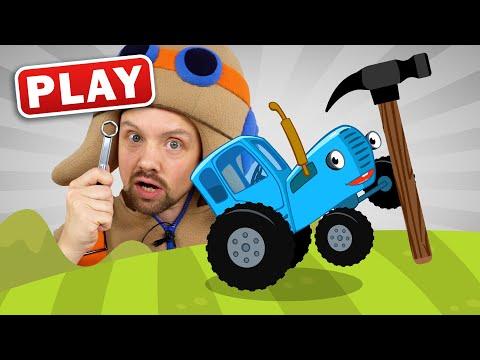 КукуРlay - РАСПАКОВКА Синий Трактор Инструменты - Поиграйка с Пилотом Винтиком