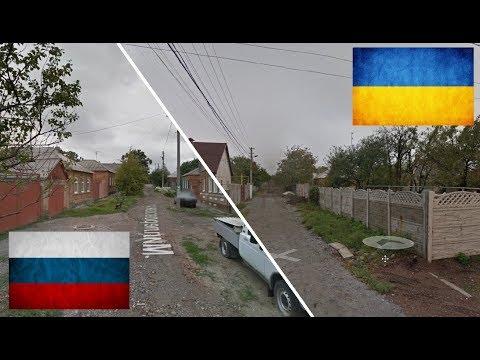 Россия - Украина. Сравнение. Донецк - Ростов-на-Дону.