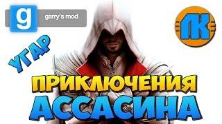 CRAZY ADVENTURES OF THE ASSASSIN \ GAME Garry's Mod \ FREE DOWNLOAD \ СКАЧАТЬ ГАРРИС МОД !!!