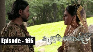 Kusumasana Devi | Episode 165 08th February 2019 Thumbnail
