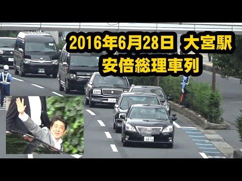 安倍総理大臣車列警護、帰り際に車窓から身を乗り出す総理