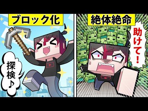 【アニメ】世界がブロックになるとどうなるのか【漫画】