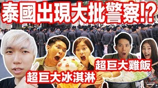 【Cody】泰國跨年大批警察出動?! 試吃超巨大冰淇淋,超巨大雞飯 !?