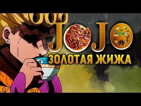 ДжоДжо, Золотой Ветер, Обзор
